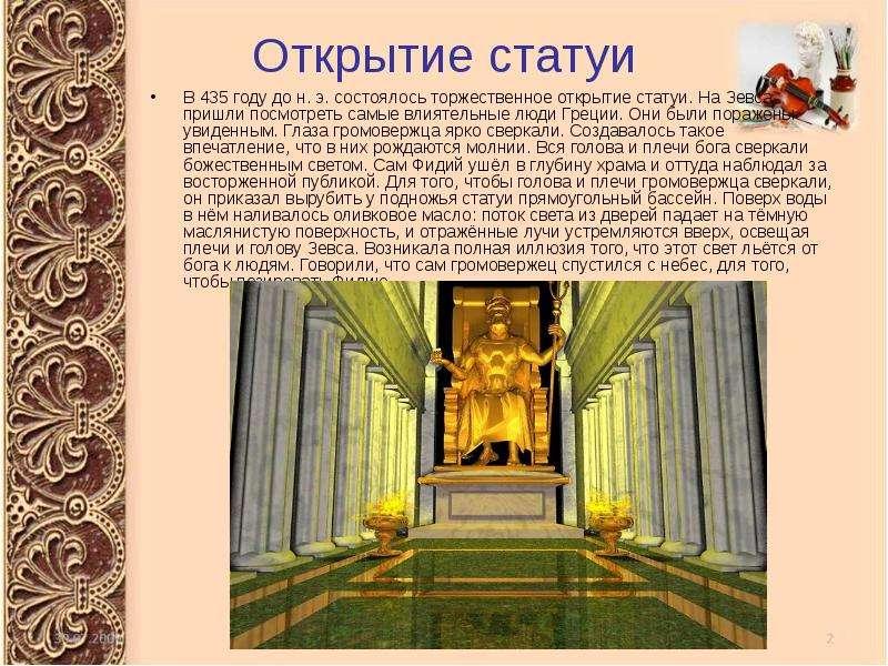 Открытие статуи В 435 году до н. э. состоялось торжественное открытие статуи. На Зевса пришли посмот