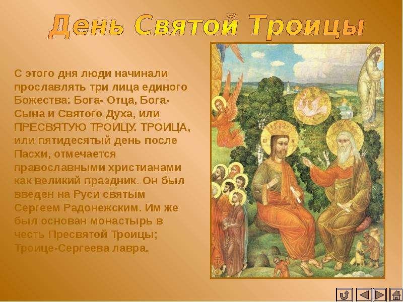 Сценарий праздника православная троица