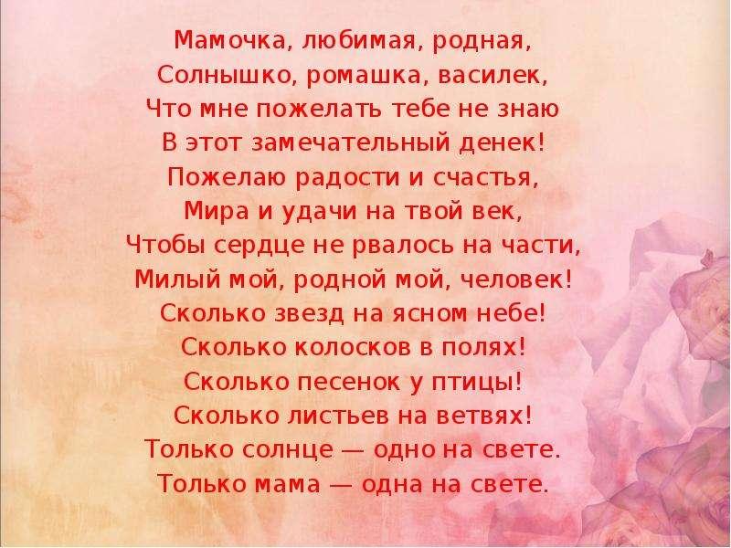 Мама моя родная стих