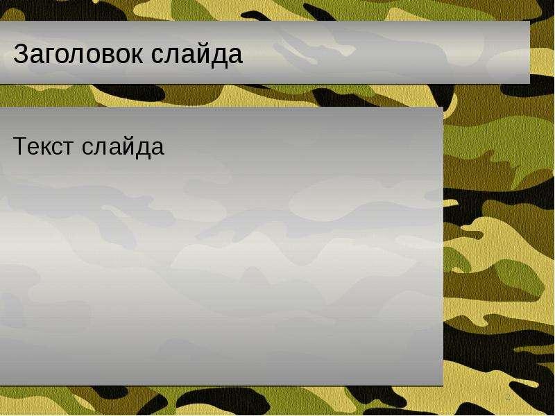 Шаблоны Презентаций На Военную Тематику Скачать Бесплатно img-1