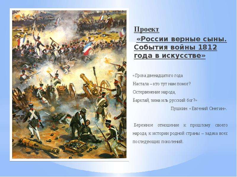 Февраля, картинки на тему россии верные сыны