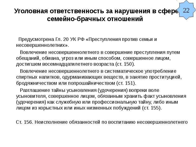 organizatsiya-zanyatiya-prostitutsiey-kursovaya