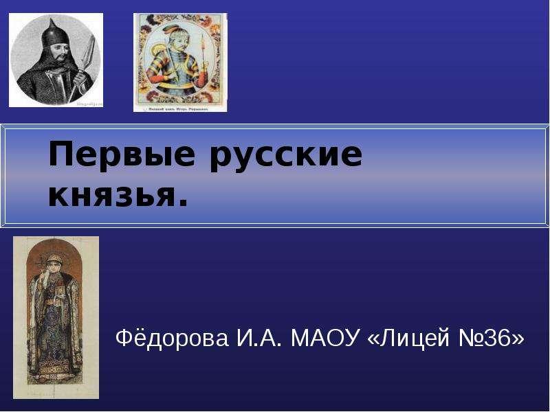Презентация На тему Первые русские князья.