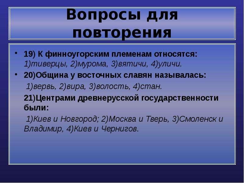 Вопросы для повторения 19) К финноугорским племенам относятся: 1)тиверцы, 2)мурома, 3)вятичи, 4)улич