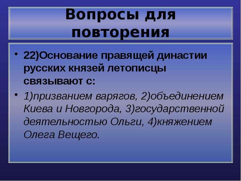 Вопросы для повторения 22)Основание правящей династии русских князей летописцы связывают с: 1)призва