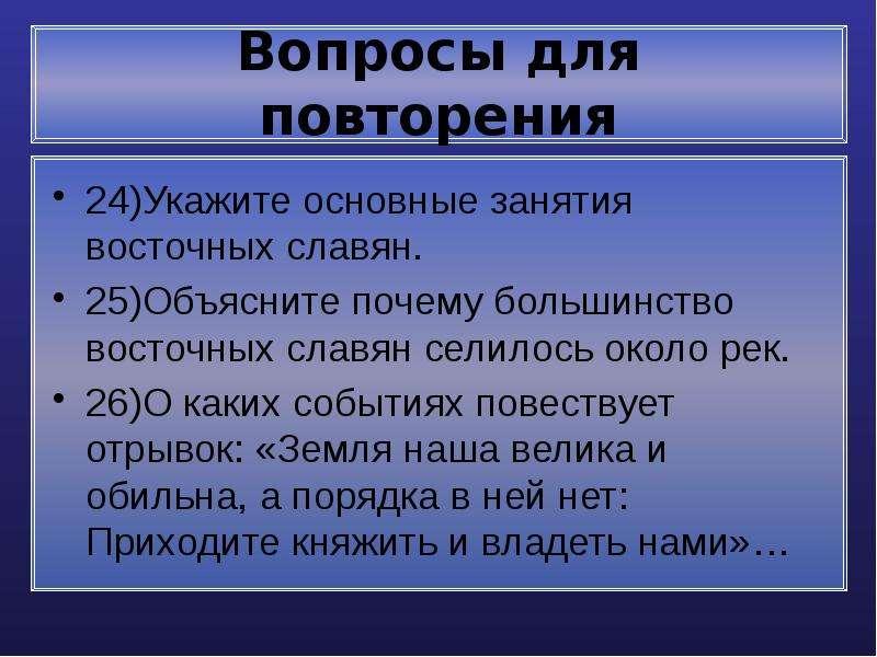 Вопросы для повторения 24)Укажите основные занятия восточных славян. 25)Объясните почему большинство