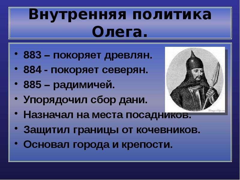Внутренняя политика Олега. 883 – покоряет древлян. 884 - покоряет северян. 885 – радимичей. Упорядоч