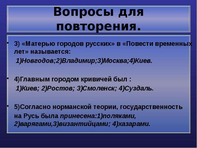 Вопросы для повторения. 3) «Матерью городов русских» в «Повести временных лет» называется: 1)Новгодо