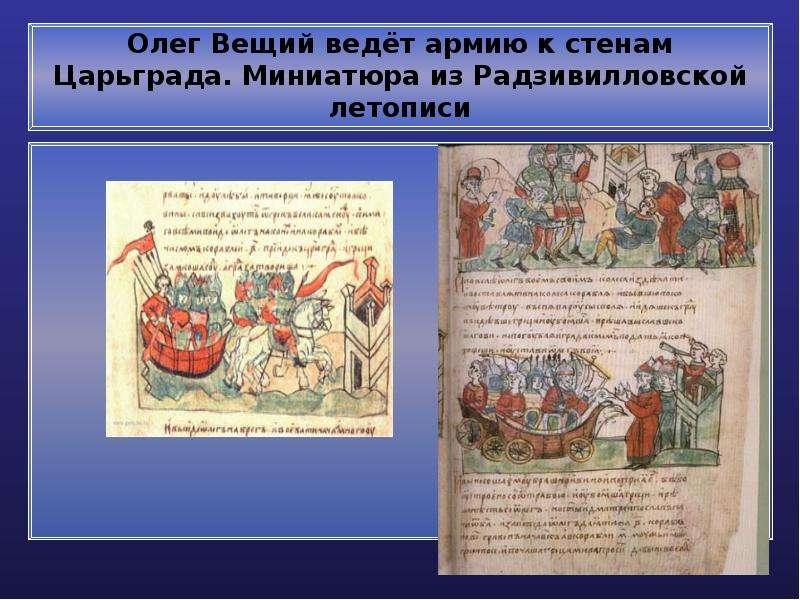 Олег Вещий ведёт армию к стенам Царьграда. Миниатюра из Радзивилловской летописи