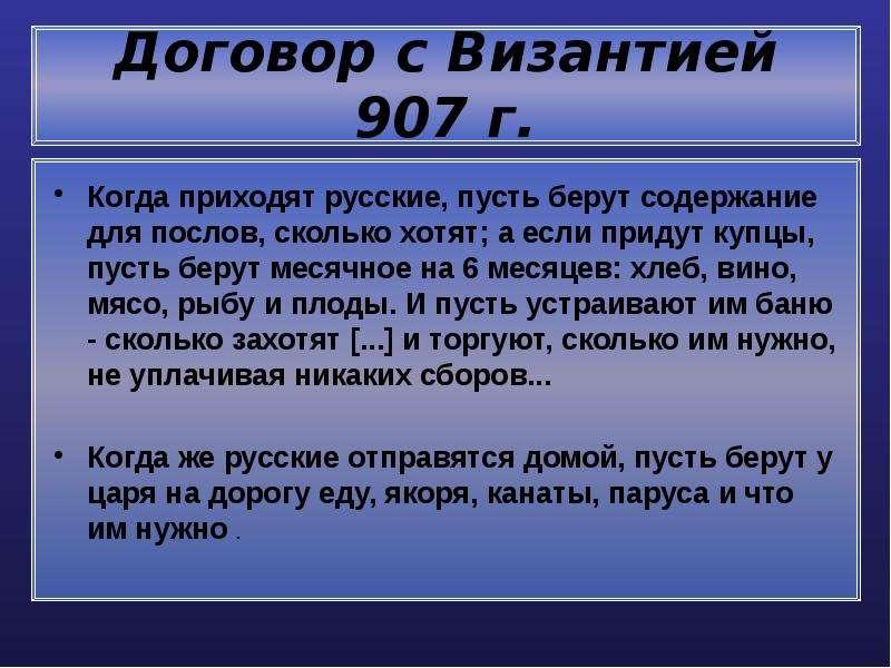 Договор с Византией 907 г. Когда приходят русские, пусть берут содержание для послов, сколько хотят;