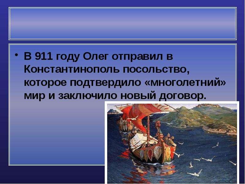В 911 году Олег отправил в Константинополь посольство, которое подтвердило «многолетний» мир и заклю