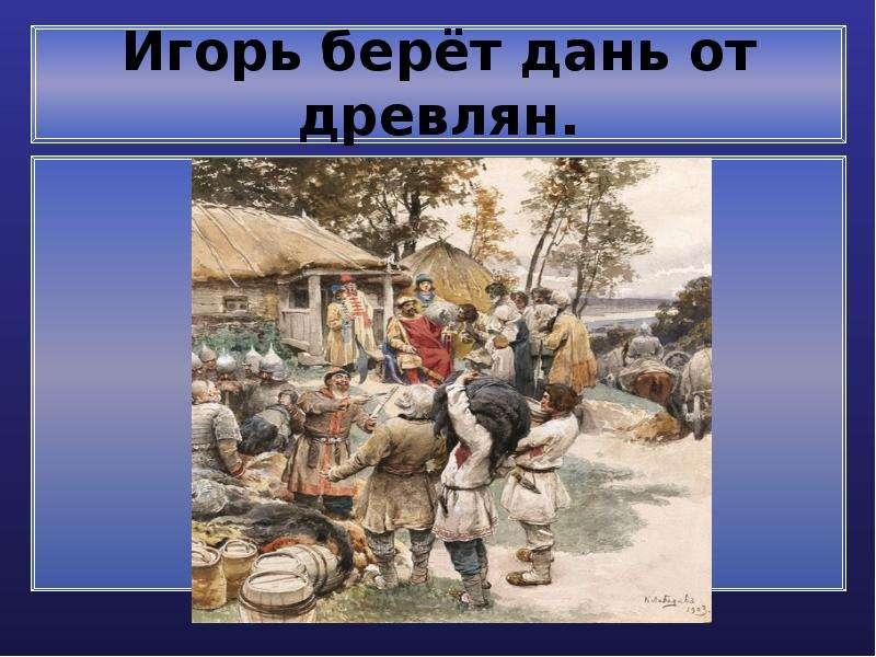 Игорь берёт дань от древлян.