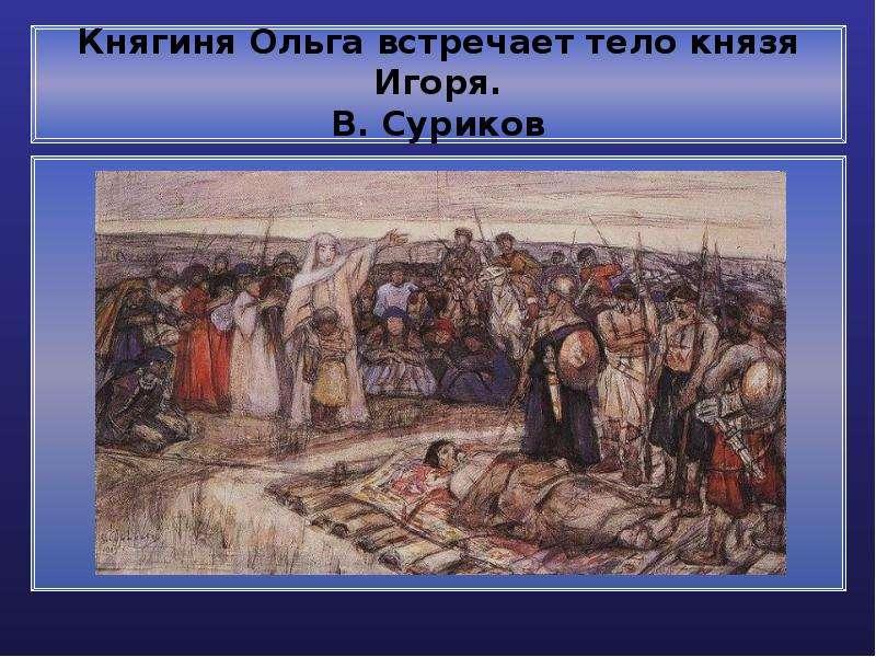 Княгиня Ольга встречает тело князя Игоря. В. Суриков