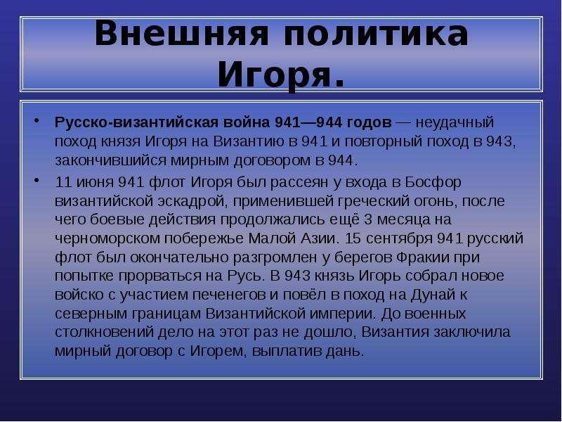 Внешняя политика Игоря. Русско-византийская война 941—944 годов — неудачный поход князя Игоря на Виз