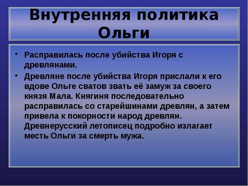 Внутренняя политика Ольги Расправилась после убийства Игоря с древлянами. Древляне после убийства Иг