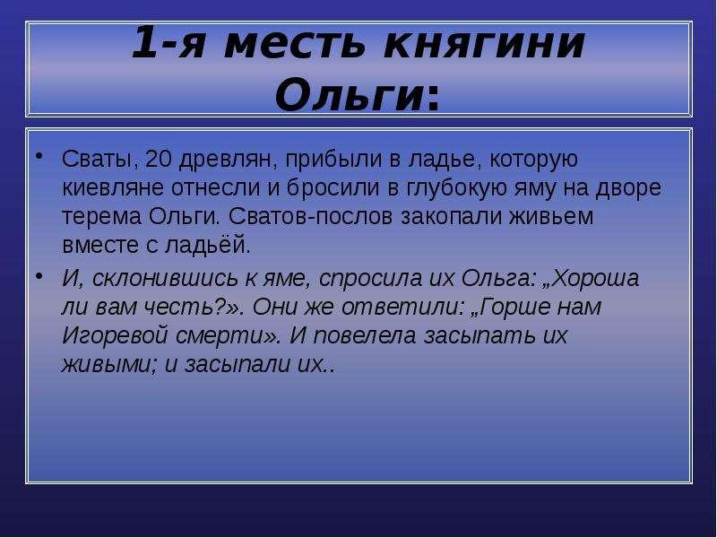 1-я месть княгини Ольги: Сваты, 20 древлян, прибыли в ладье, которую киевляне отнесли и бросили в гл