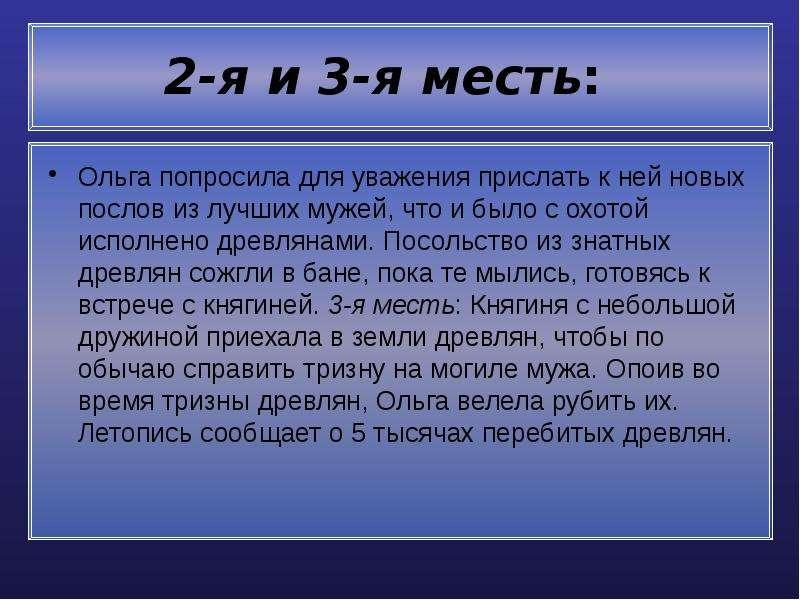 2-я и 3-я месть: Ольга попросила для уважения прислать к ней новых послов из лучших мужей, что и был
