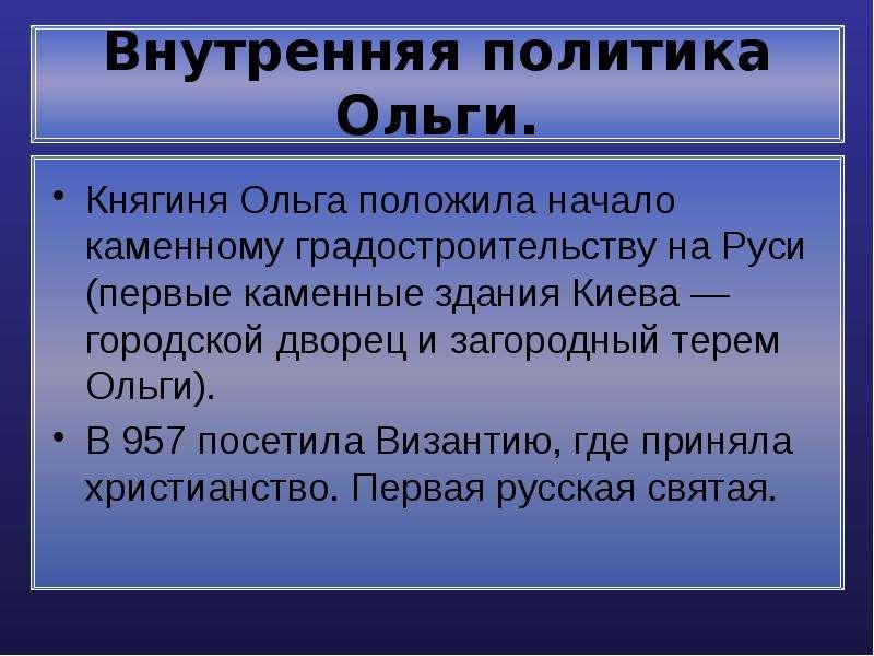 Внутренняя политика Ольги. Княгиня Ольга положила начало каменному градостроительству на Руси (первы