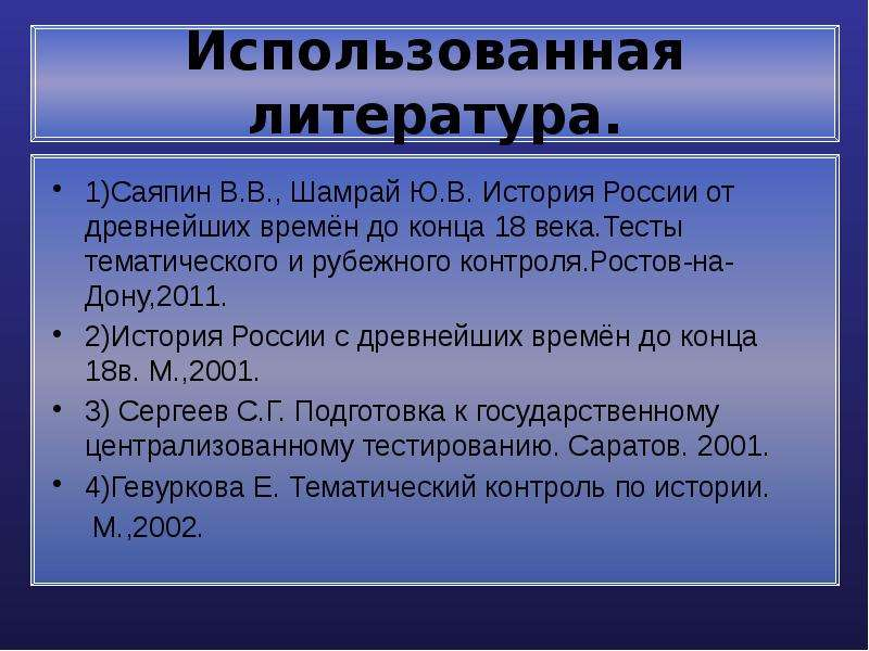 Использованная литература. 1)Саяпин В. В. , Шамрай Ю. В. История России от древнейших времён до конц
