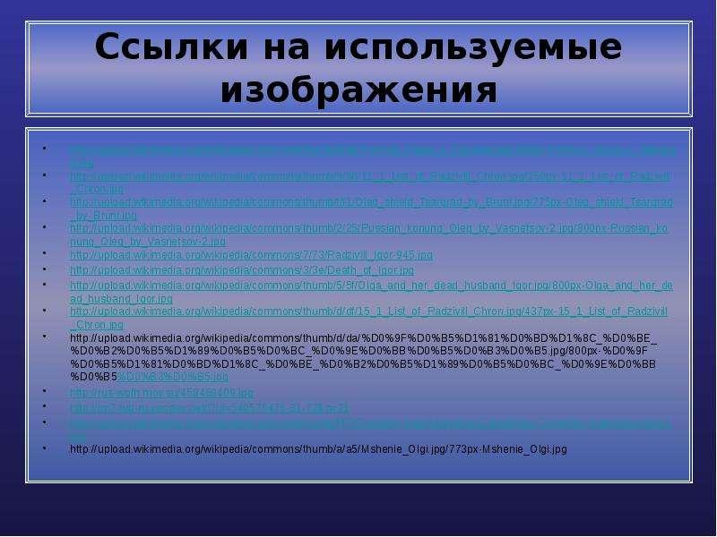 Ссылки на используемые изображения