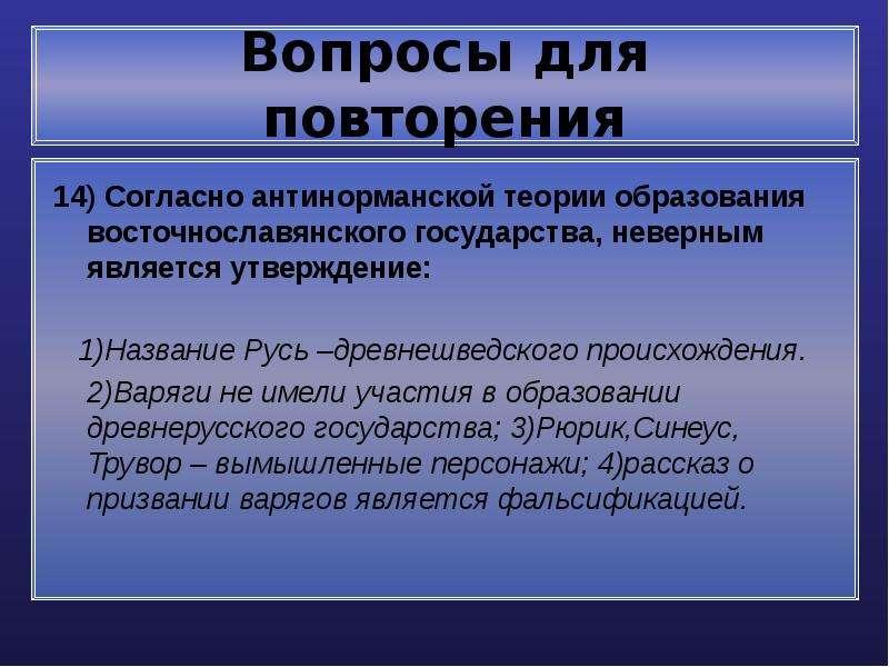 Вопросы для повторения 14) Согласно антинорманской теории образования восточнославянского государств