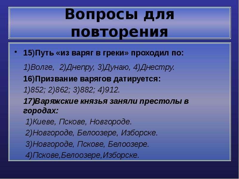 Вопросы для повторения 15)Путь «из варяг в греки» проходил по: 1)Волге, 2)Днепру, 3)Дунаю, 4)Днестру