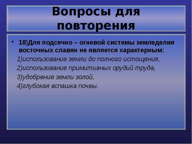 Вопросы для повторения 18)Для подсечно – огневой системы земледелия восточных славян не является хар
