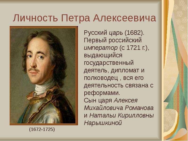Пётр I Великий- Император Всероссийский - скачать презентацию
