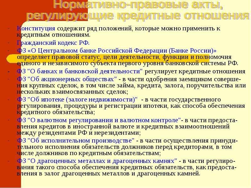 Правовое регулирование потребительского кредитования в россии