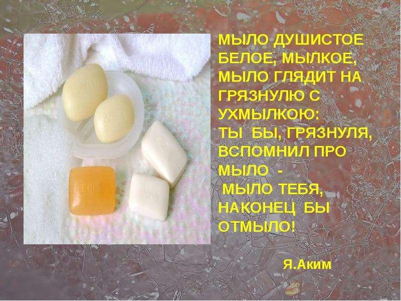 мыльная опера стихи про мыло аляповатое
