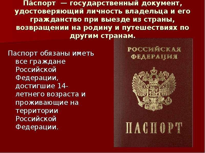 Поздравление с паспортом 67