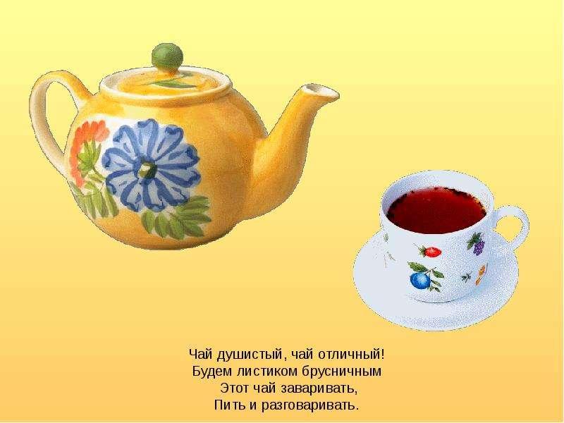 Прикольные стихи к подарку чайник 358