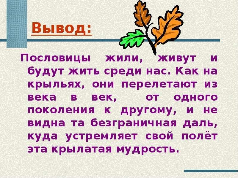 """Сравнительный анализ пословиц, поговорок и идиом со словом """"dog"""" на русском и английском языках - скачать презентацию"""