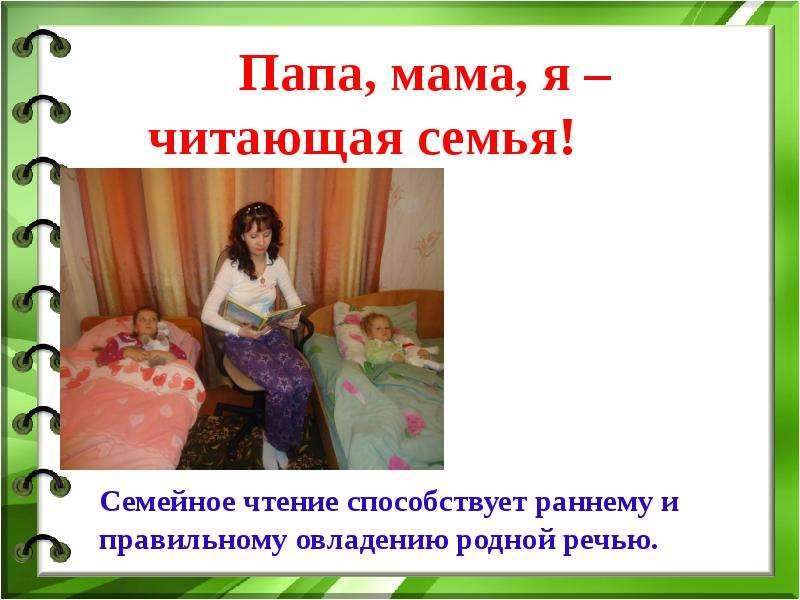 Сценарий к семейному чтению