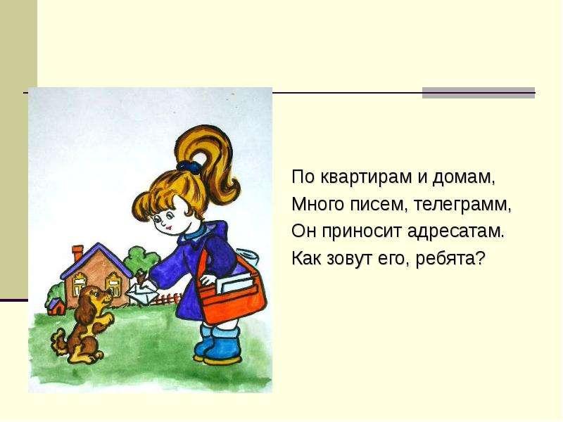 Ознакомление дошкольников с профессиями, слайд 6