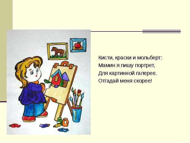 Ознакомление дошкольников с профессиями, слайд 7