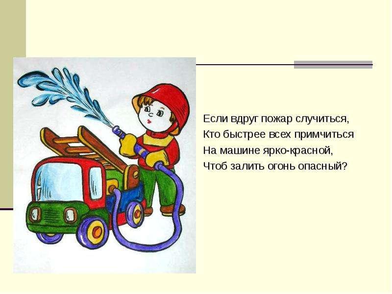 Ознакомление дошкольников с профессиями, слайд 8