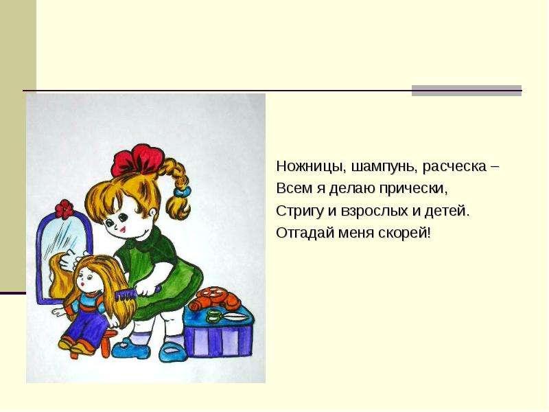 Ознакомление дошкольников с профессиями, слайд 9