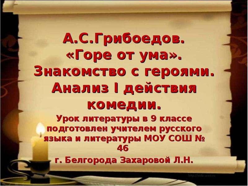 Презентация На тему А. С. Грибоедов. «Горе от ума». Знакомство с героями.