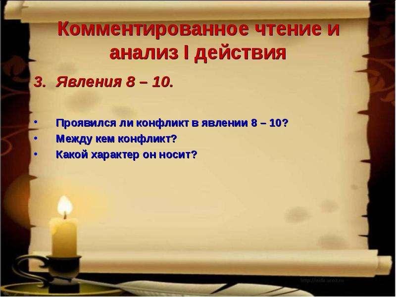 Комментированное чтение и анализ I действия Явления 8 – 10. Проявился ли конфликт в явлении 8 – 10?