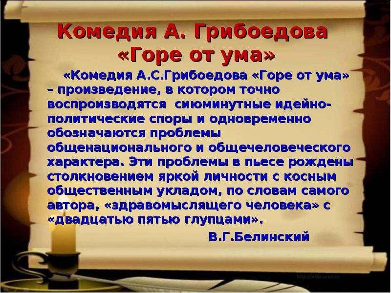 Комедия А. Грибоедова «Горе от ума» «Комедия А. С. Грибоедова «Горе от ума» – произведение, в которо