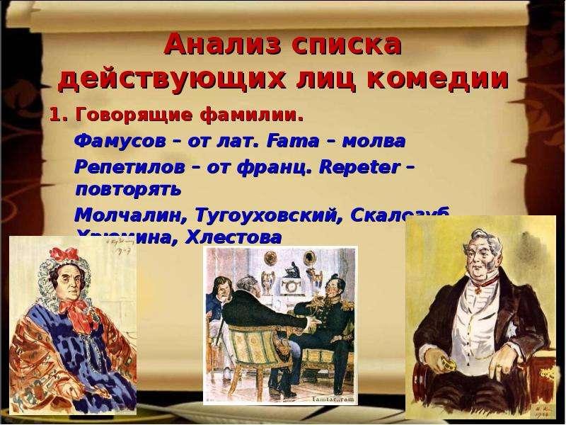 Анализ списка действующих лиц комедии Говорящие фамилии. Фамусов – от лат. Fama – молва Репетилов –
