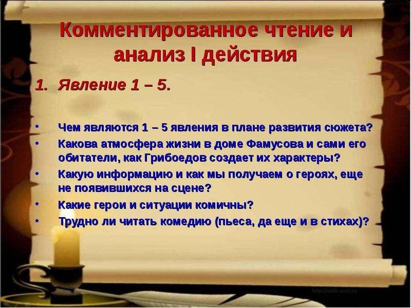 Комментированное чтение и анализ I действия Явление 1 – 5. Чем являются 1 – 5 явления в плане развит