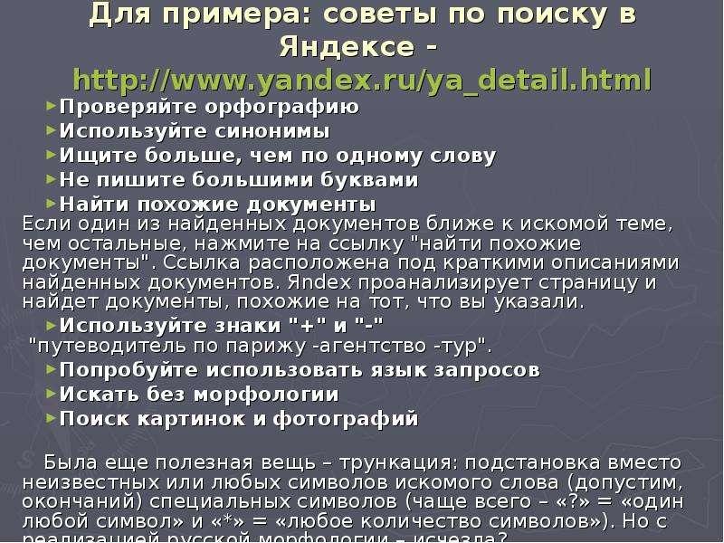 Для примера: советы по поиску в Яндексе - Проверяйте орфографию Используйте синонимы Ищите больше, ч