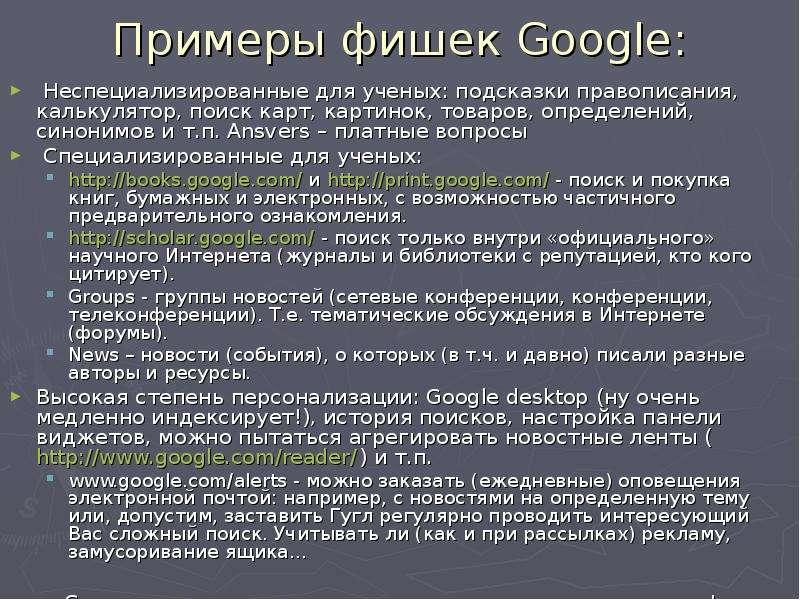 Примеры фишек Google: Неспециализированные для ученых: подсказки правописания, калькулятор, поиск ка