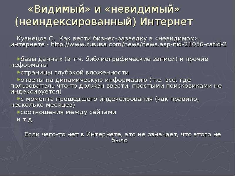 «Видимый» и «невидимый» (неиндексированный) Интернет Кузнецов С. Как вести бизнес-разведку в «невиди