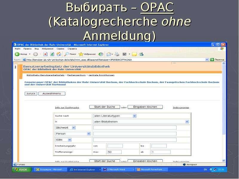 Выбирать – ОРАС (Katalogrecherche ohne Anmeldung)