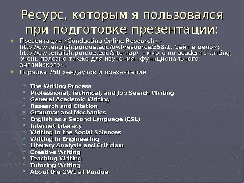 Ресурс, которым я пользовался при подготовке презентации: Презентация «Conducting Online Research» -