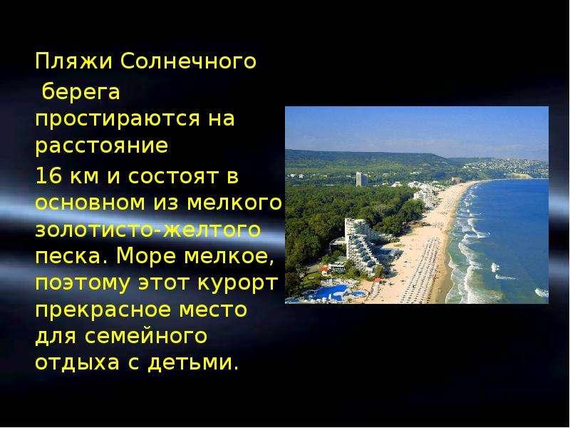 маникюр или болгария картинки для презентации случае применения мр-томографа