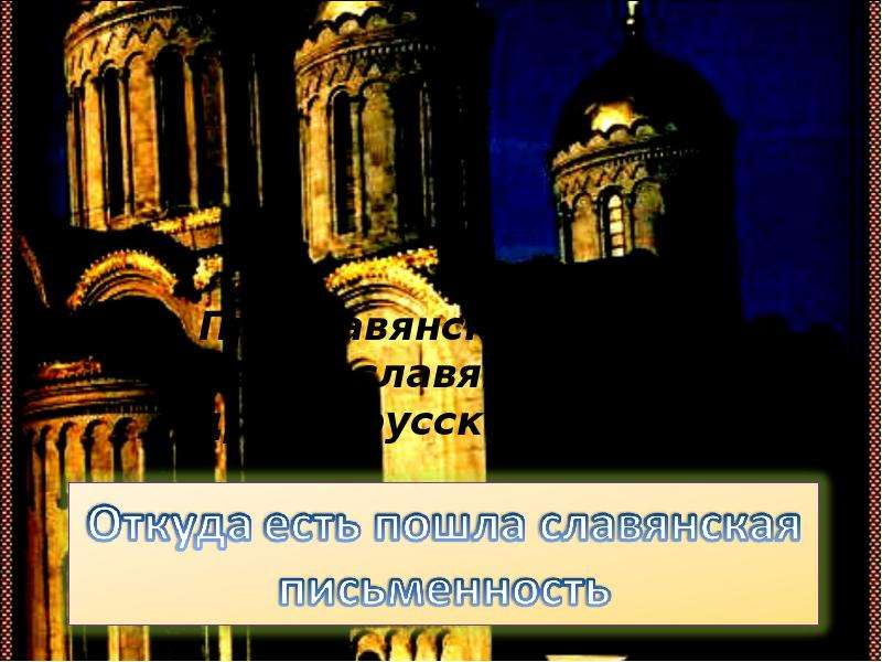 Презентация Праславянский язык, старославянский и древнерусский языки